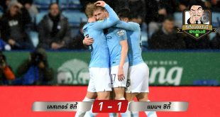 td-ball-Leicester City – Manchester City