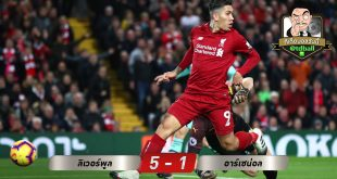 td-ball-Liverpool – Arsenal