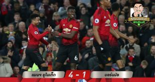 td-ball-Manchester Utd – Bournemouth