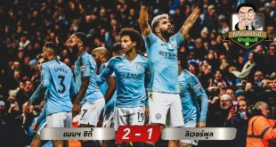 td-ball-Manchester City – Liverpool
