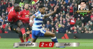 td-ball-Manchester Utd – Reading