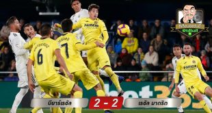 td-ball-Villarreal – Real Madrid