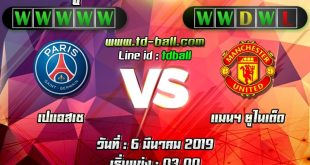 tdball-PSG-vs-ManchesterUnited