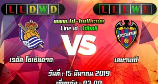 tdball-RealSociedad-vs-Levante