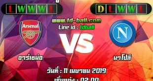 tdball-Arsenal-vs-Napoli