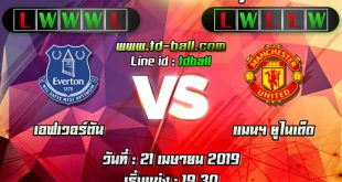 tdball-Everton-vs-ManchesterUnited