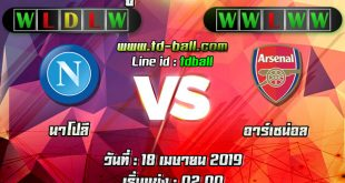 tdball-Napoli-vs-Arsenal