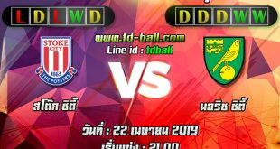 tdball-Stoke-vs-Norwich