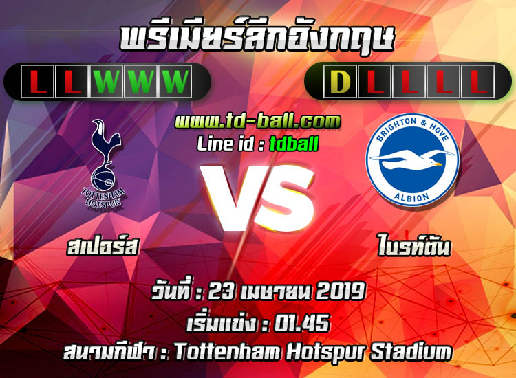 tdball-Tottenham-vs-Brighton11