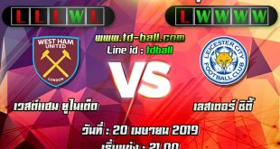tdball-WestHam-vs-Leicester