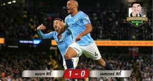 tball-ManchesterCity–LeicesterCity
