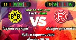 tdball-BorussiaDortmund-vs-FortunaDuesseldorf