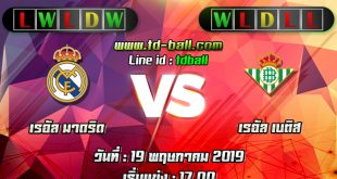tdball-RealMadrid-vs-RealBetis