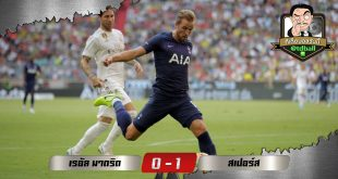 tdball-Madrid-Tottenham