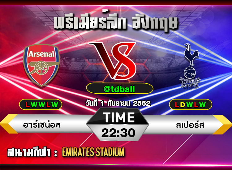 tdball-Arsenal-VS-Tottenham