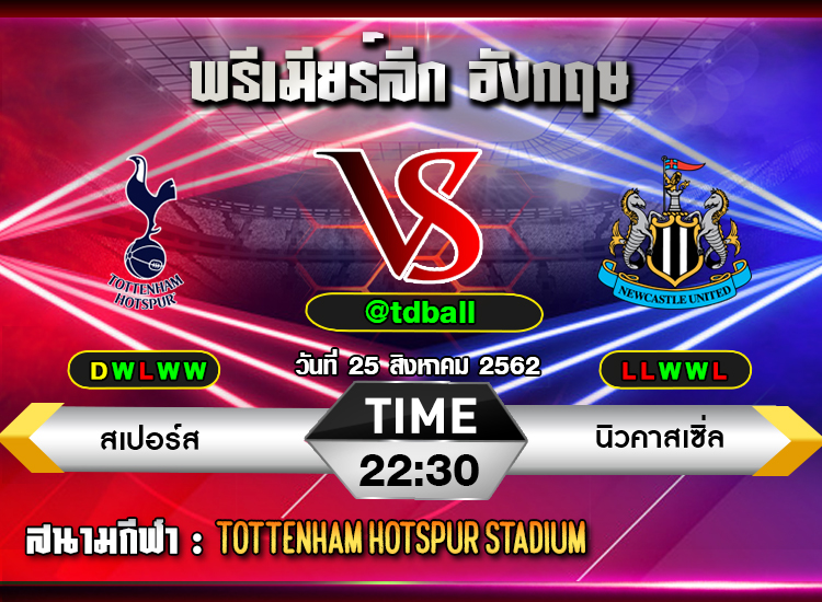 tdball-Tottenham vs Newcastle United