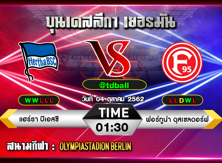 Tdball-Hertha-Berlin-vs-Fortuna-Duesseldorf